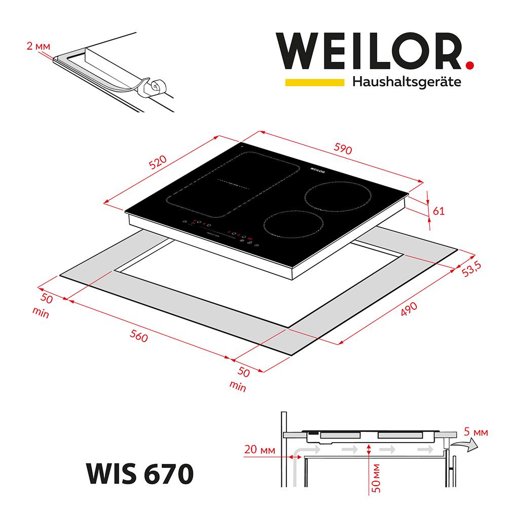 Поверхность индукционная WEILOR WIS 670 BLACK
